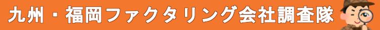 九州・福岡ファクタリング会社調査隊